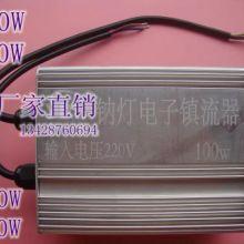 电子镇流器钠灯100W150W250W400W600W