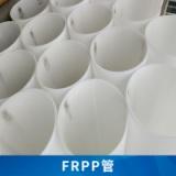 优质优价供应FRPP管材厂家报价价格,厂家直销,库存充足