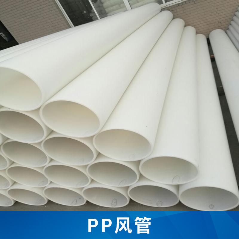 高品质塑料管材管道 耐腐蚀寿命长 PP风管 厂家直销