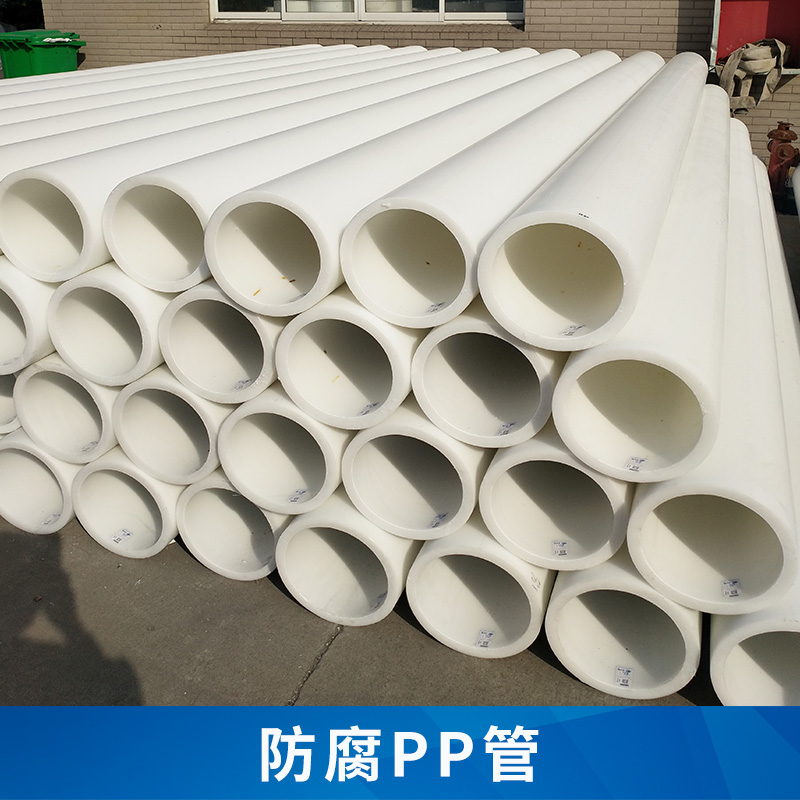 高品质塑料管材管道 耐腐蚀寿命长 防腐PP管 厂家直销