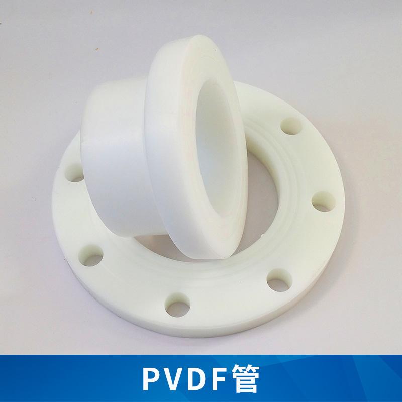 PVDF管 耐酸碱耐高温 环保白色化工管材 规格齐全 厂家直销