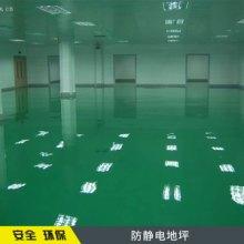 防静电地坪 生产车间地板刷漆防尘静电防酸碱腐蚀地坪