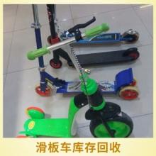 回收滑板车 回收大量平衡车,回收滑板车,高价回收儿童车公司图片