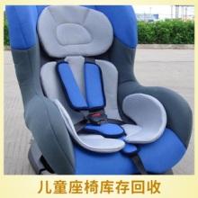 兒童座椅回收,高價回收兒童座椅,東莞兒童座椅回收廠圖片