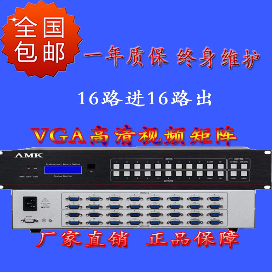 AMK VGA矩阵16进16出 北京专业矩阵切换器制造供应商