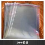广州浩丰塑料制品OPP胶袋高透明聚丙烯塑料薄膜自粘封口包装袋批发