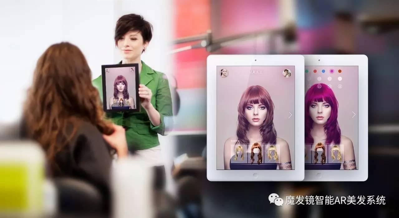 魔发科技3D发型微定制魔发镜智能AR美发系统 魔发科技3D发型微定制魔发镜AR 魔发镜智能AR美发系统让你放心换