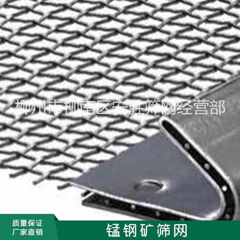 锰钢矿筛网图片/锰钢矿筛网样板图 (3)