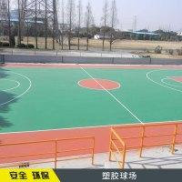 塑胶球场 高弹性复合型球场 耐磨防滑 安全环保球场材料
