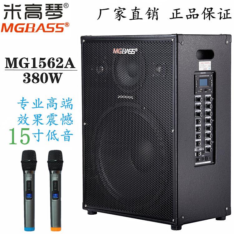 供应米高15寸高端专业弹唱音箱 重低音大功率吉他音箱 舞台演出广场户外音响 MG1562A380W音响