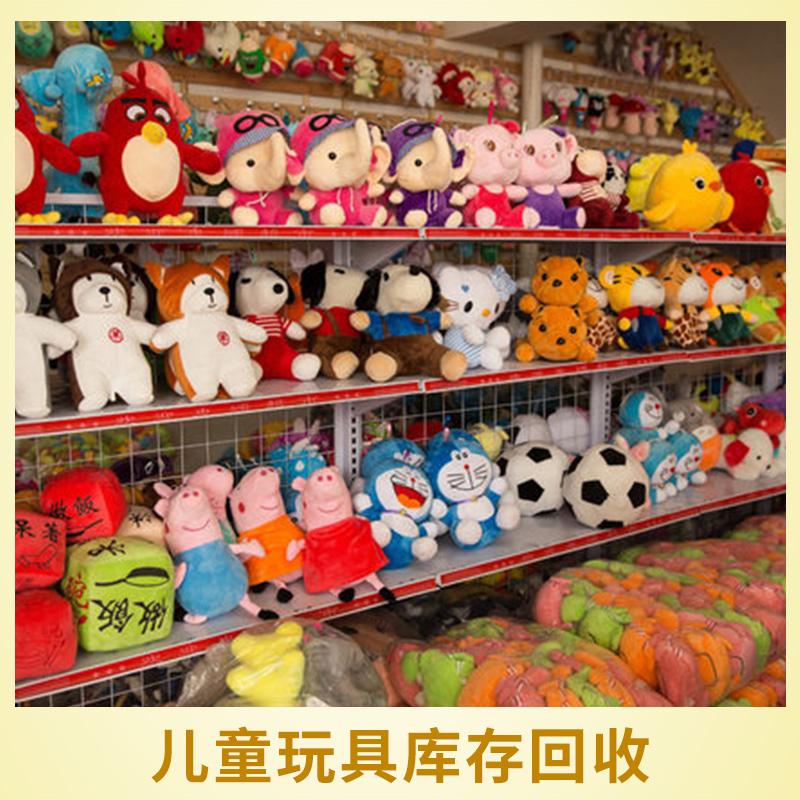 东莞儿童玩具回收,塑胶玩具回收 电子玩具回收 各种库存玩具车回收