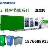环卫垃圾桶生产注塑机设备 注塑机厂家