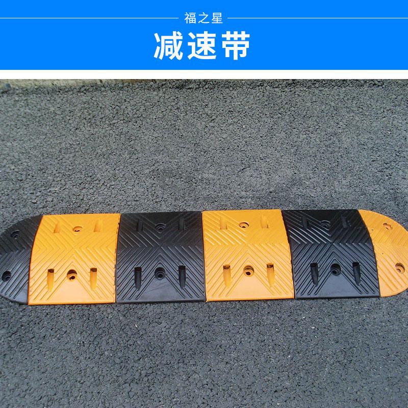 广东减速带生产厂家|减速带价格|减速带供应商|厂家直销