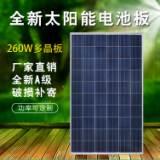 协鑫全新多晶260W太阳能家用照明并网光伏太阳能电池板充24V电瓶