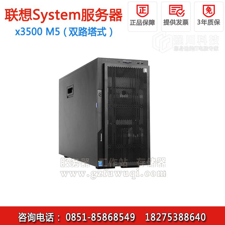 贵州贵阳IBM服务器总代理_联想 x3500M5服务器 E5-2603V4/09v4八核 塔式服务器 双路