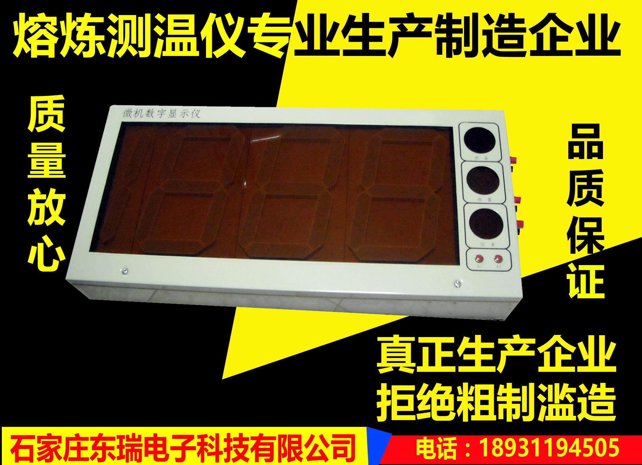 供应超大钢水温度显示大屏幕河北微机钢水测温仪报价  泊头超大屏幕钢水测温仪报价