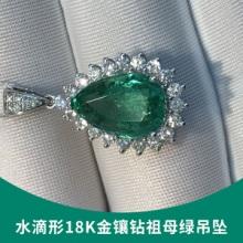 水滴形18K金镶钻祖母绿吊坠4.16克拉祖母绿宝石成品项饰吊坠