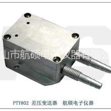传感器厂家 差压变送器,差压变送器价格,差压变送器批发