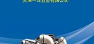 天津一洋五金有限公司销售