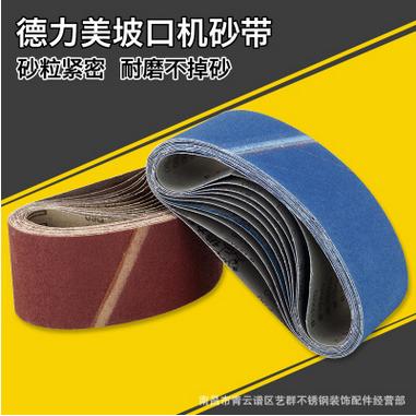 磨口机 磨口用 砂带 红色蓝色砂带 不锈钢磨口机用砂带