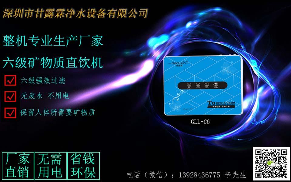 甘露霖C6六级超滤机