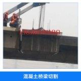 惠州混凝土桥梁切割施工|惠州混凝土桥梁切割工程|惠州桥梁专业拆除 广州混凝土桥梁切割多少钱