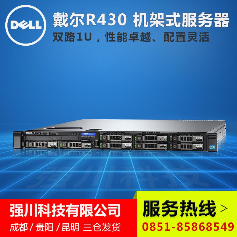 贵阳戴尔授权代理商_戴尔DELL R430 Powerver机架式服务器_至强八核2609v4/16G/3*1T R5