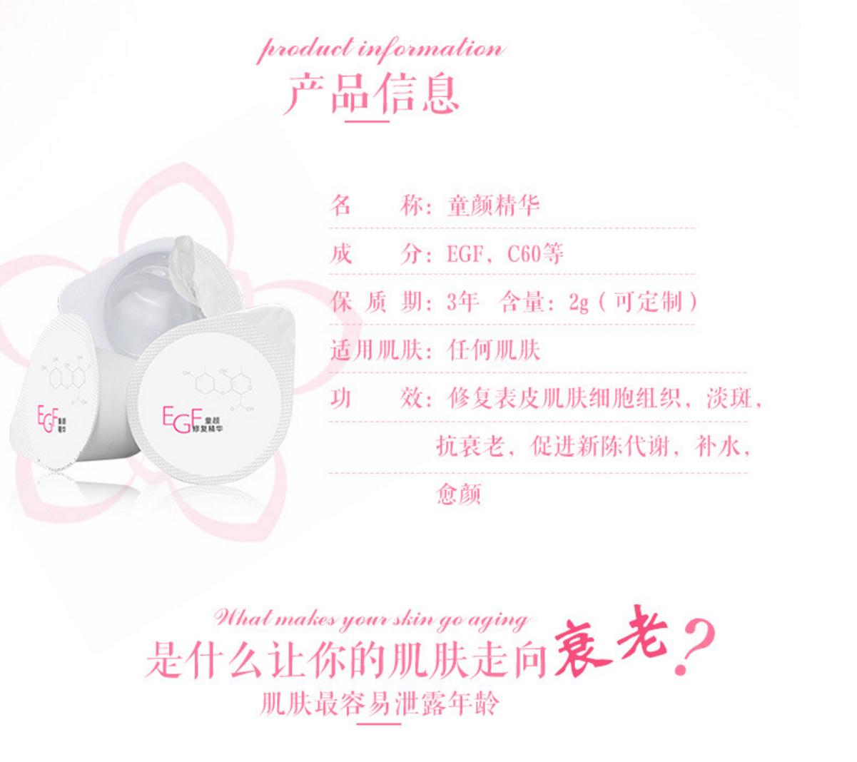 广州EGF原液面膜OEM加工 保湿修复精华愈颜童颜蛋涂抹面膜 化妆品爆款 童颜蛋精华
