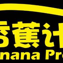 香蕉计划单品