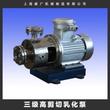 上海威广机械三级高剪切乳化泵高剪切混合乳化机乳化泵剪切泵厂家直销