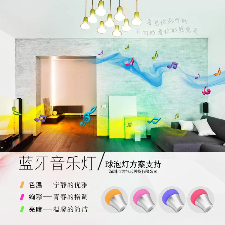 智能灯 智能灯多色灯光的LED舞台灯、六