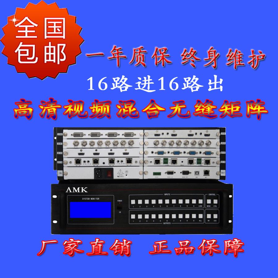 AMK高清混合矩阵 北京 矩阵切换器 供应商 专业厂家