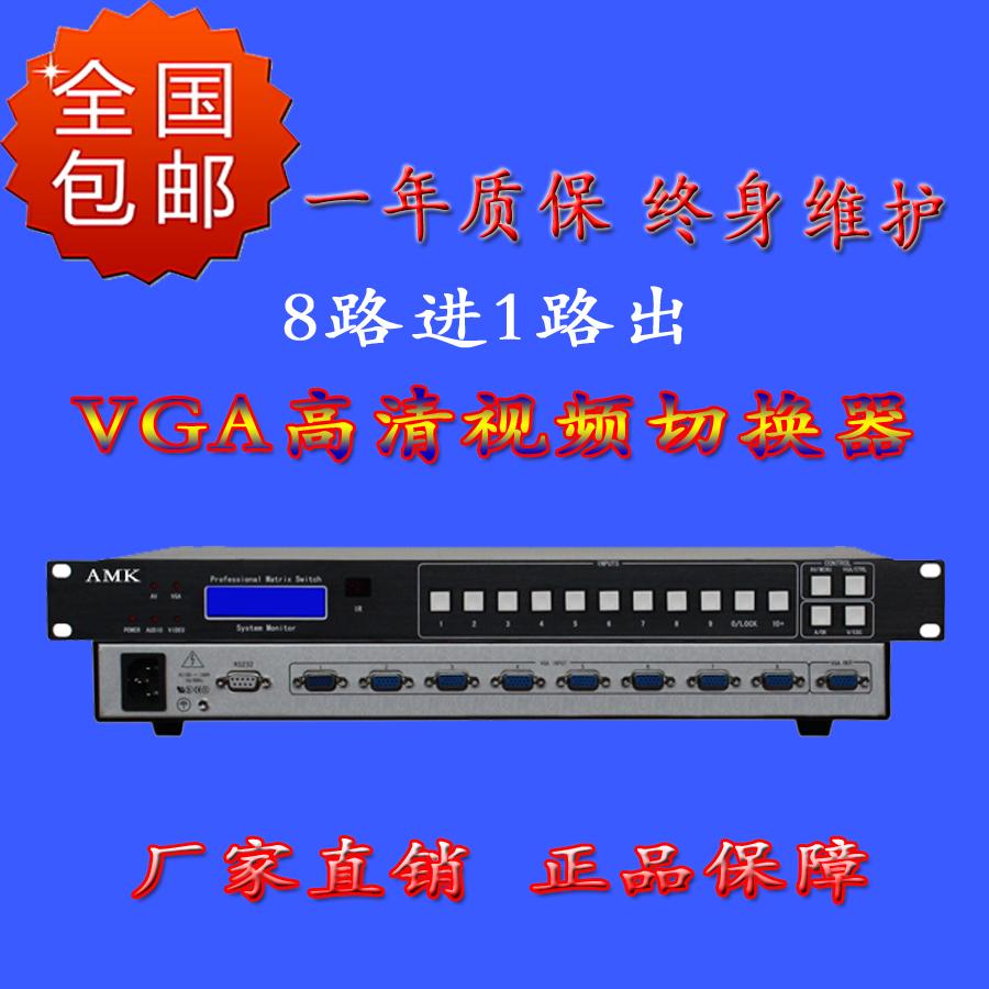 AMK VGA切换器8进1出 北京专业切换器分配器供应商 厂家