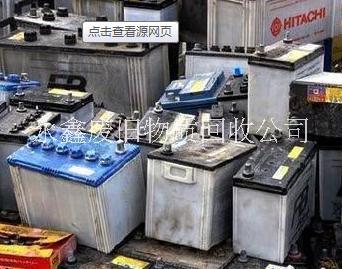 西安废旧电瓶回收厂家,西安永鑫废旧电瓶回收电话,废旧电瓶高价回收