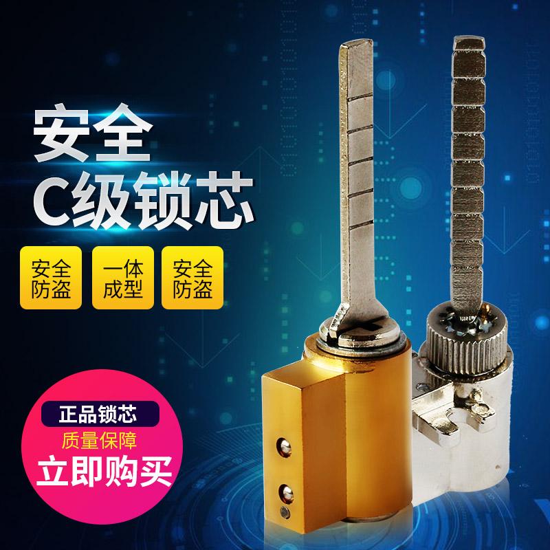 厂家直销电子锁指纹锁锁芯 C级锁芯 叶片锁芯 防盗锁芯 铜锁芯 不锈钢锁芯 各种锁芯来样定制加工