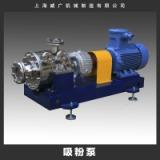上海威廣機械吸粉泵/混合乳化機乳化泵/三級高剪切乳化泵廠家直銷