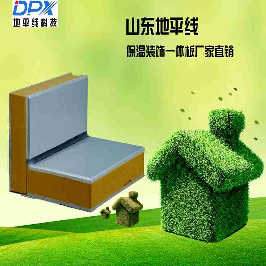 一体化保温隔热复合材料丨复合装饰一体化板