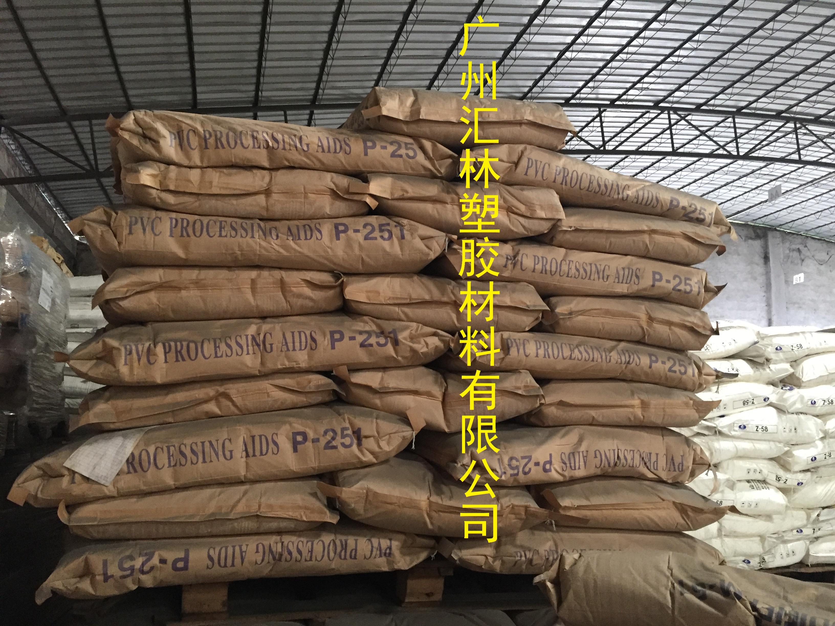 供应台塑PVC加工助剂P251