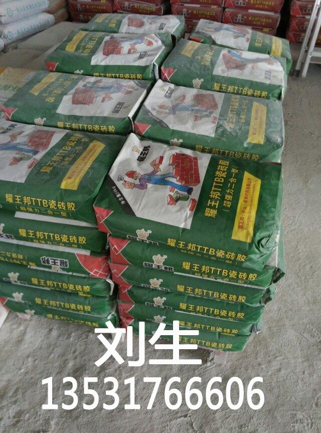 耀王邦瓷砖胶瓷砖胶厂家中山耀王邦瓷砖胶生产厂家强力瓷砖胶供应商瓷砖粘结剂生产厂家