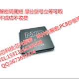 STM32F102R4芯片解密方法步骤