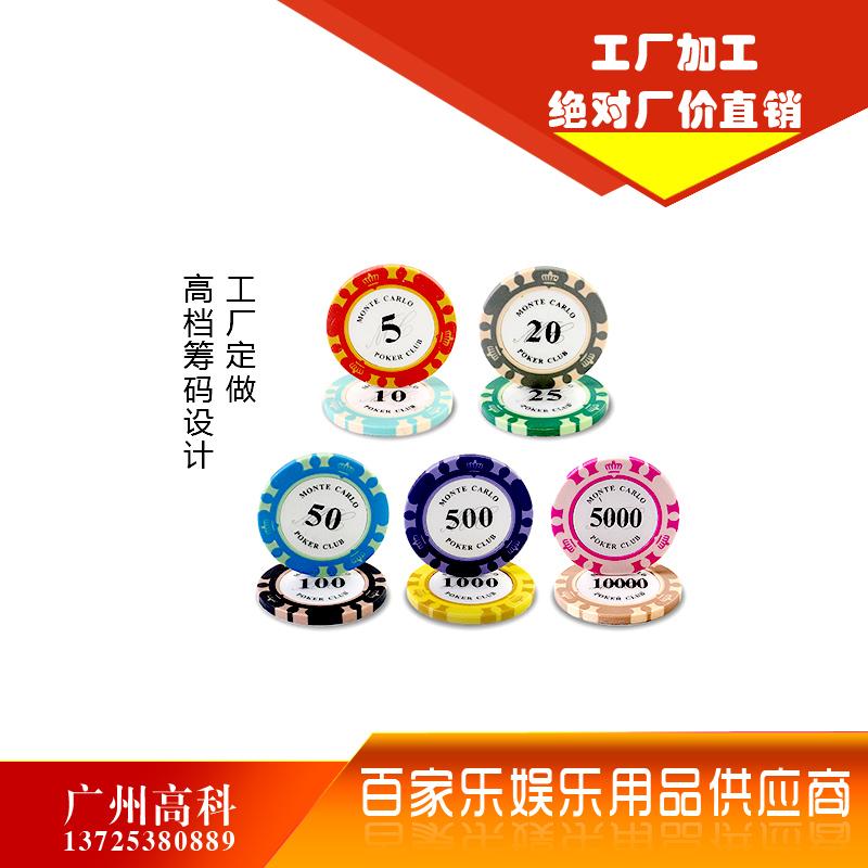 供应广州澳门芯片筹码高科电子厂家