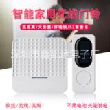 厂家供应太阳能无线门铃家用防水无线呼叫器