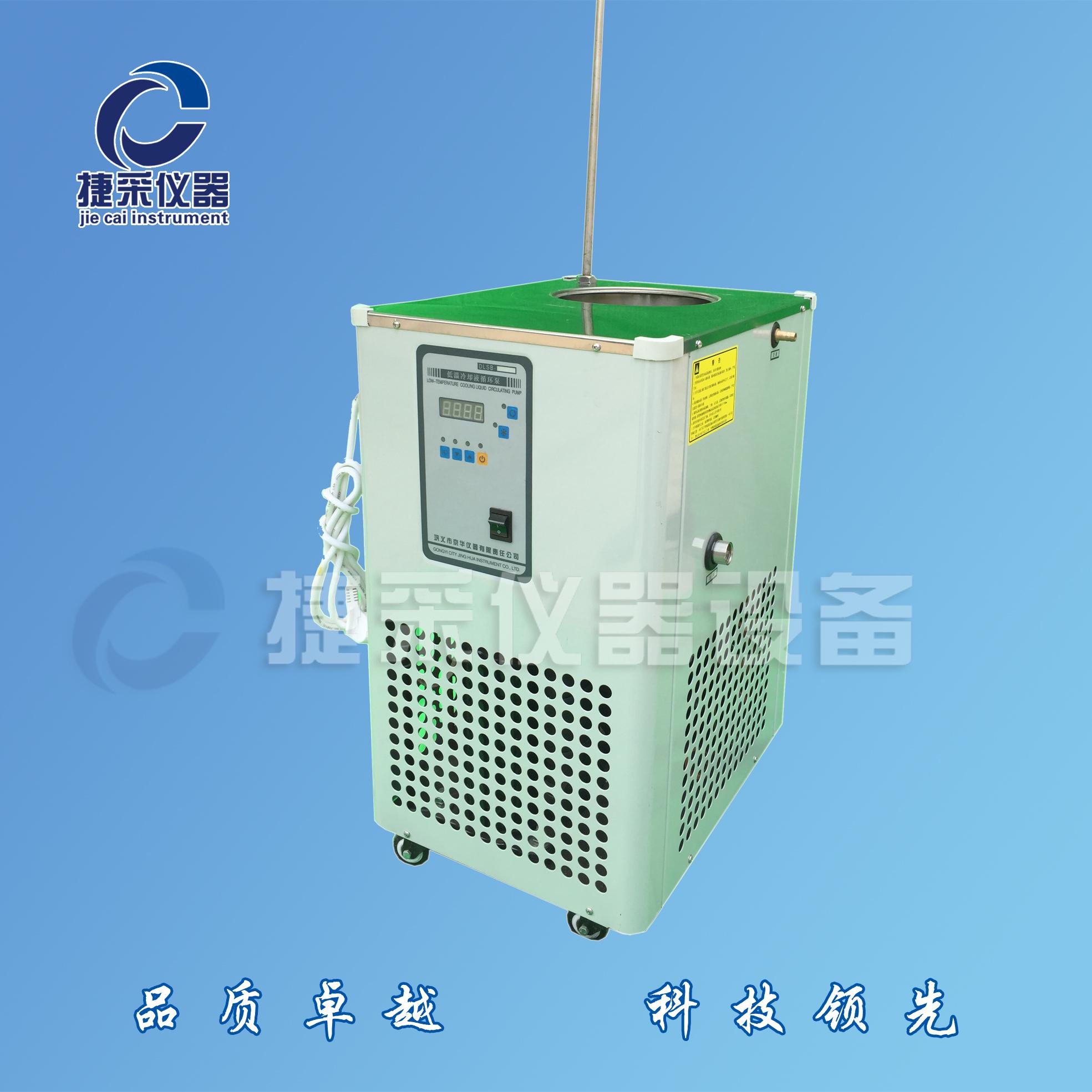 DLSB-5/20低温冷却液循环泵性能、旋转蒸发器配套设备
