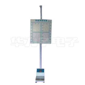 HLZ-37天津形体采集仪身高体重摄像仪