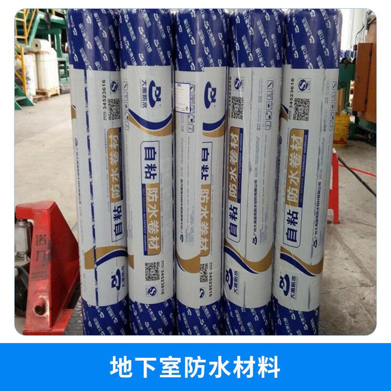 防水工程材料地下室防水材料聚乙烯涤纶高分子防水卷材自粘防水卷材