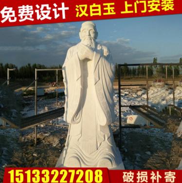 曲阳汉白玉石雕  曲阳孔子雕像定制 传统人物石刻加工定制 曲阳孔子雕像厂家