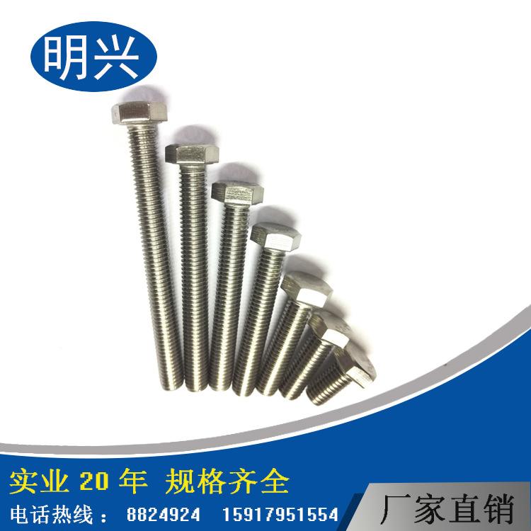 外六角螺栓,304不锈钢外六角螺丝M6*8~120,外六角螺栓价格,外六角螺丝批发