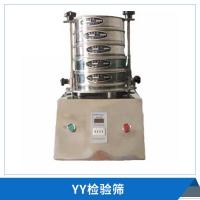 YY检验筛分机研究所实验室用筛选机标准分析分样试验筛