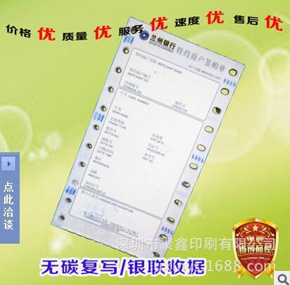 深圳厂家生产银行POS机打印纸、1-3联无碳纸POS凭证纸印