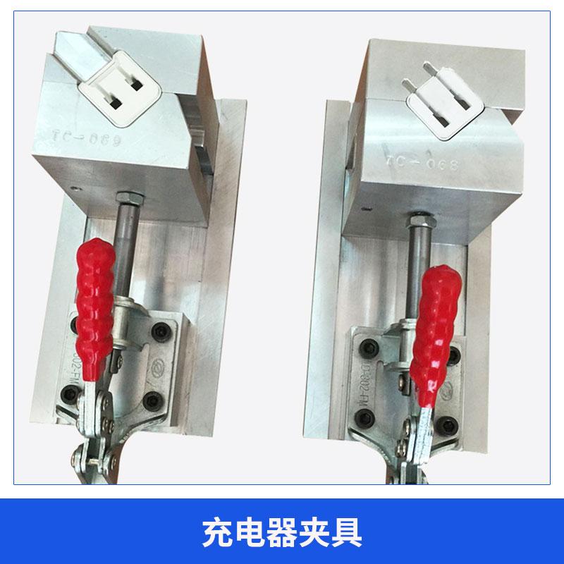 工装夹具                          充电器电路板
